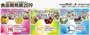 食品開発展2019