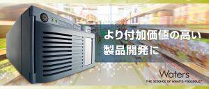 より付加価値の高い製品開発に―日本ウォーターズ株式会社