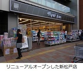 matsukiyo1.jpg