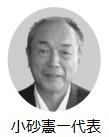 president kosuna.jpg