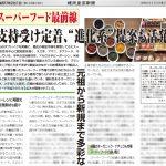 健康産業新聞1613スーパーフード