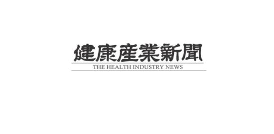 健康産業新聞 企業ニュース
