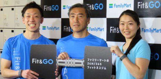 ファミマFit&GO_健康産業新聞