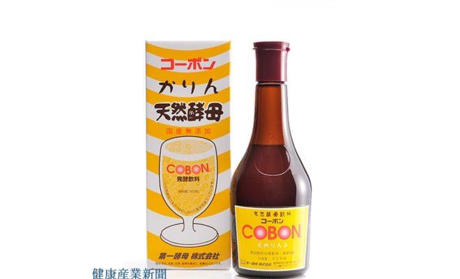 健康産業新聞1636_新製品「コーボン かりん」