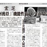 健康産業新聞1636_26霊芝