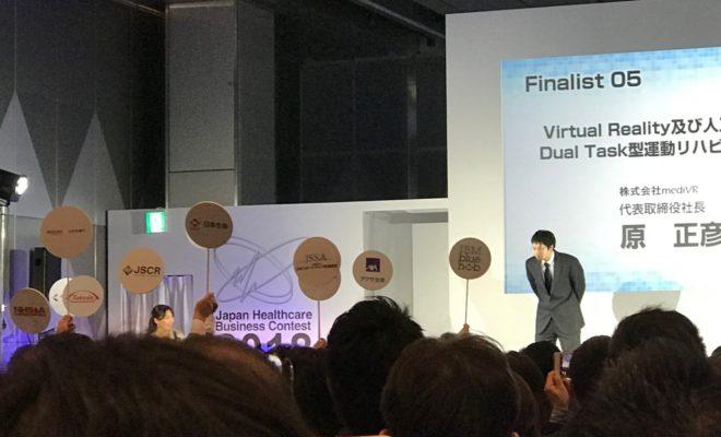 ジャパン・ヘルスケアビジネスコンテスト2018_健康産業新聞02