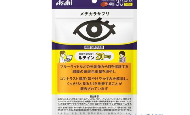 アサヒグループ食品、機能性表示食品『メヂカラサプリ』を発売