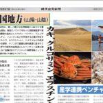 【特集】<中国地方>カキ、グルコサミン、エラスチンなど有力素材を産出