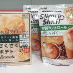 スリムアップスリムに新商品を拡充 -アサヒグループ食品-