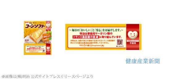 明治、家庭用マーガリン全製品で「トランス脂肪酸」削減へ