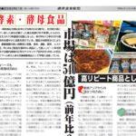 酵素・酵母食品、市場は540億円