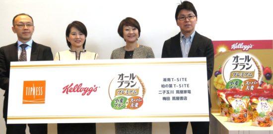 日本発売55周年の新提案。「腸コラボ企画