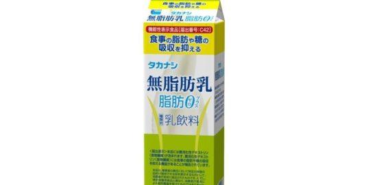 タカナシ無脂肪乳_健康産業新聞