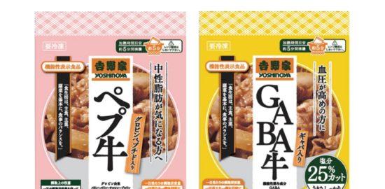 健康産業新聞_GABA牛_ペプ牛