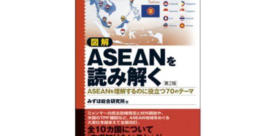 図解ASEANを読み解く_みずほ総合研究所_健康産業新聞