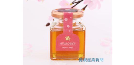 桜のはちみつ_健康産業新聞
