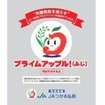 機能性表示、生鮮食品「リンゴ」受理