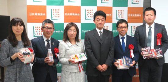雑穀アワード2018_健康産業新聞