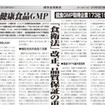 健康産業新聞1639_健康食品GMP