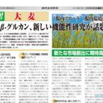 健康産業新聞1641大麦