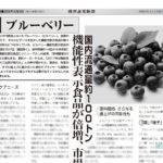 健康産業新聞1641_ブルーベリー