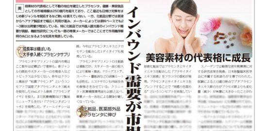 健康産業新聞1642_プラセンタ
