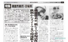 健康産業新聞1642_特集_機能性糖質