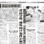 健康産業新聞1642_食品分析検査