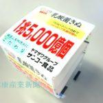 健康産業新聞_サンコー食品