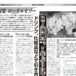 健康産業新聞_1640_ローヤルゼリー