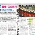 健康産業新聞1640_14健康美容飲料