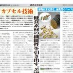 健康産業新聞1641_カプセル技術