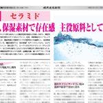 健康産業新聞1641_セラミド01