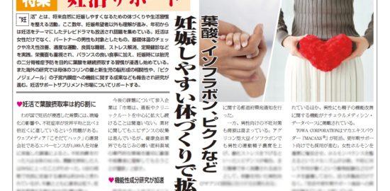 健康産業新聞1641_妊活