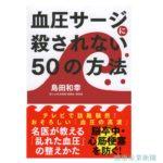 健康産業新聞1641_血圧サージに殺されない50の方法