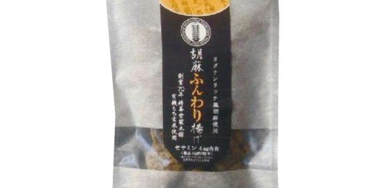 胡麻ふんわり揚げ_健康産業新聞
