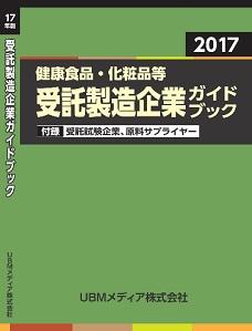 健康食品・化粧品等 受託製造企業ガイドブック2017