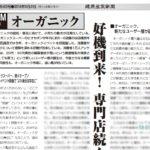 健康産業新聞1643号オーガニック