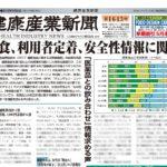 健康産業新聞1643TOP