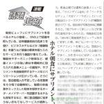 健康産業新聞164404話題追跡