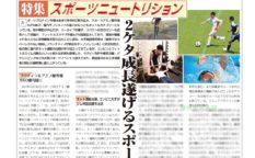 健康産業新聞164413_スポーツニュートリション