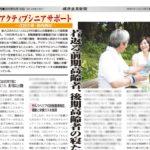 健康産業新聞1644_アクティブシニア