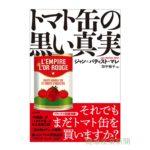 健康産業新聞1644_トマト缶の黒い真実