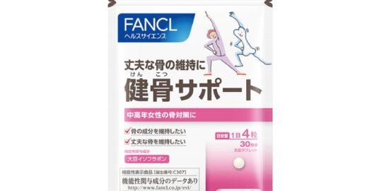 健康産業新聞_ファンケル