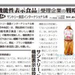 健康産業新聞1643_サントリー