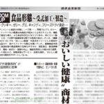 健康産業新聞164443_ZOOMUP