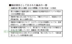健康産業新聞1644_03_食事摂取基準