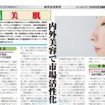 健康産業新聞1645_特集美肌