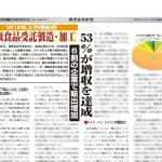 健康産業新聞1646_健康食品受託製造加工調査b