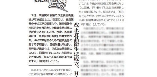 健康産業新聞1646_話題追跡